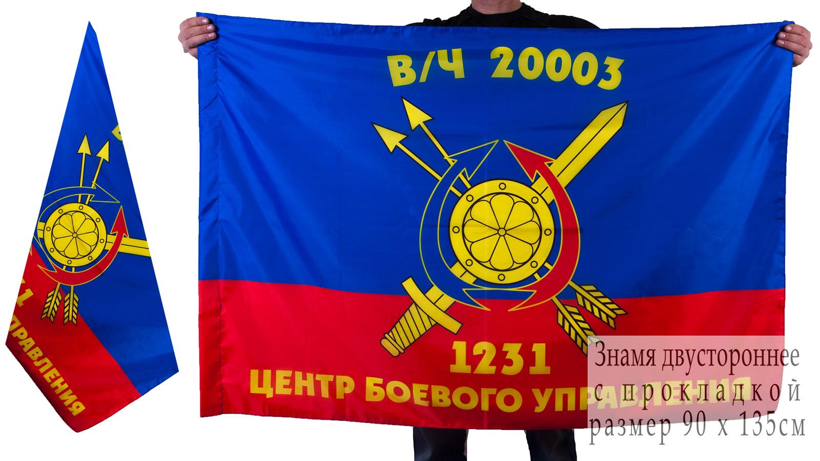 Знамя 1231-го центра боевого управления РВСН