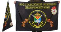 Знамя 13-го Шепетовского танкового полка