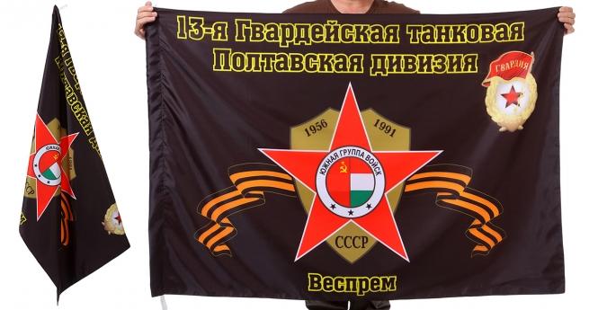 Знамя 13-ой Полтавской танковой дивизии