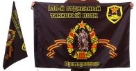 Знамя 138-го отдельного танкового полка