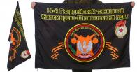 Знамя 14-го Житомирско-Шепетовского танкового полка
