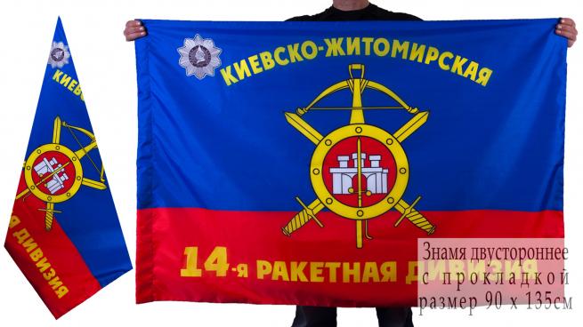 Знамя 14-ой ракетной дивизии РВСН