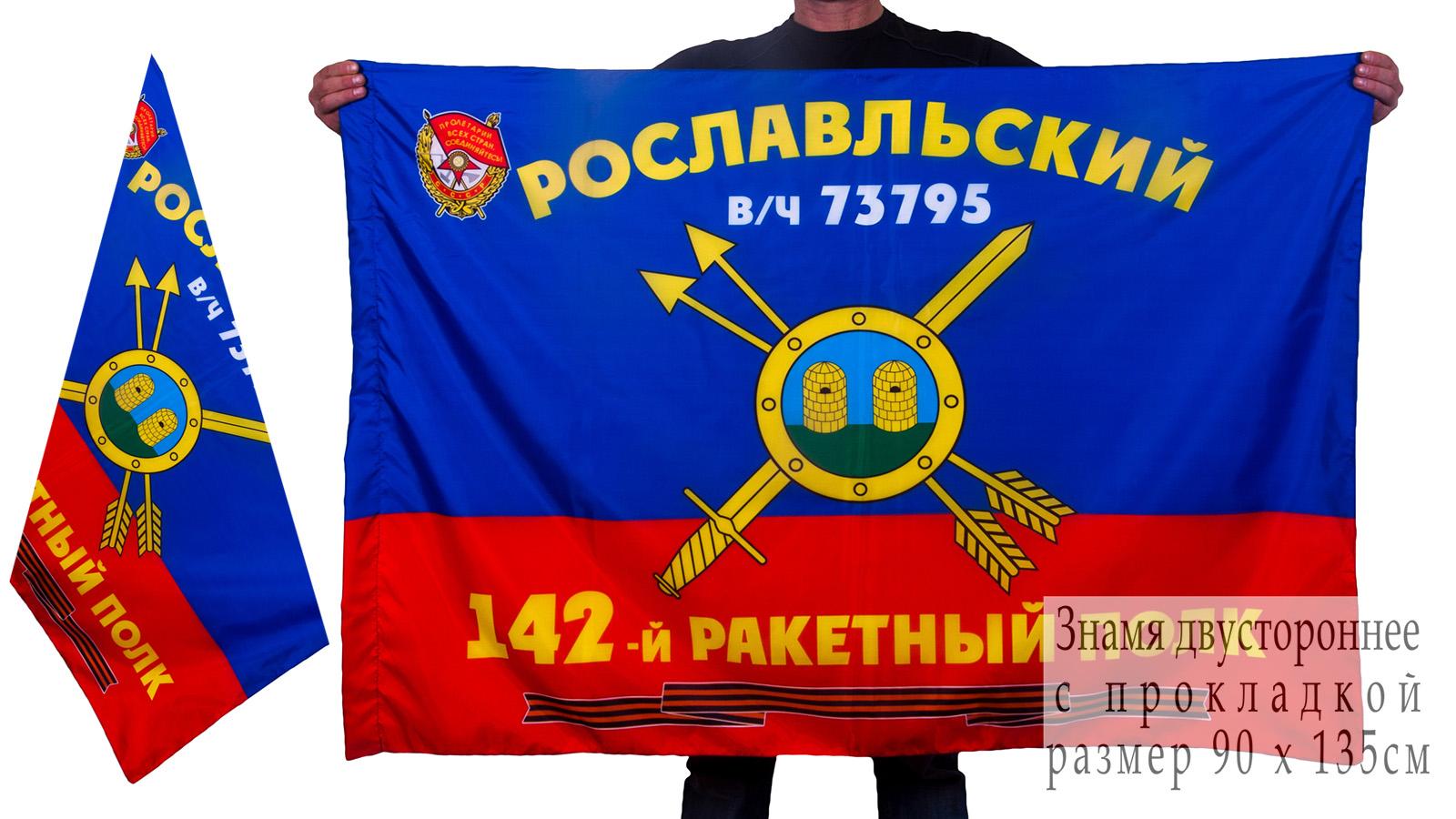Знамя 142-го ракетного полка РВСН
