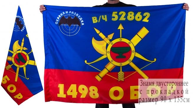 Знамя 1498-го батальона РВСН
