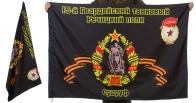 Знамя 15-го Речицкого танкового полка