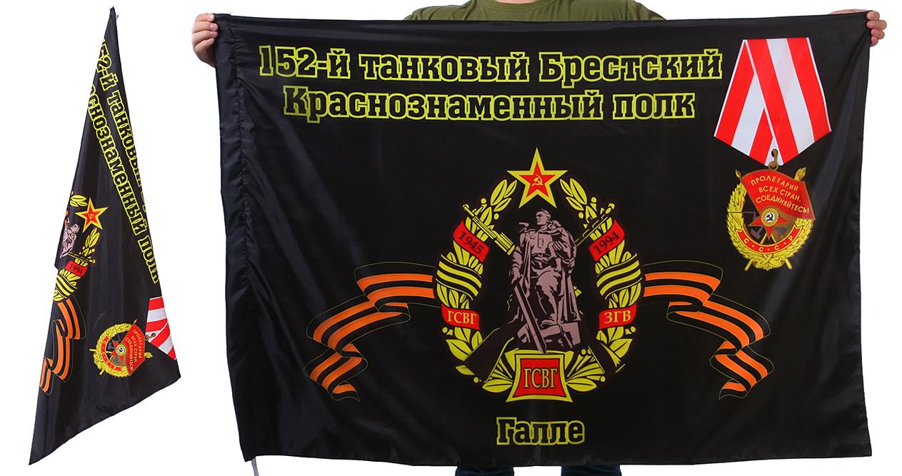 Знамя 152-го Брестского танкового полка