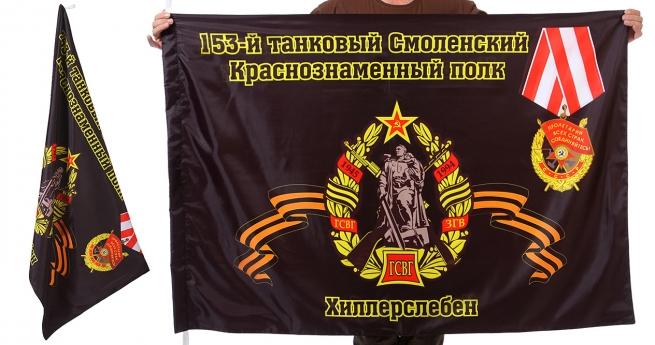 Знамя 153-го Смоленского танкового полка