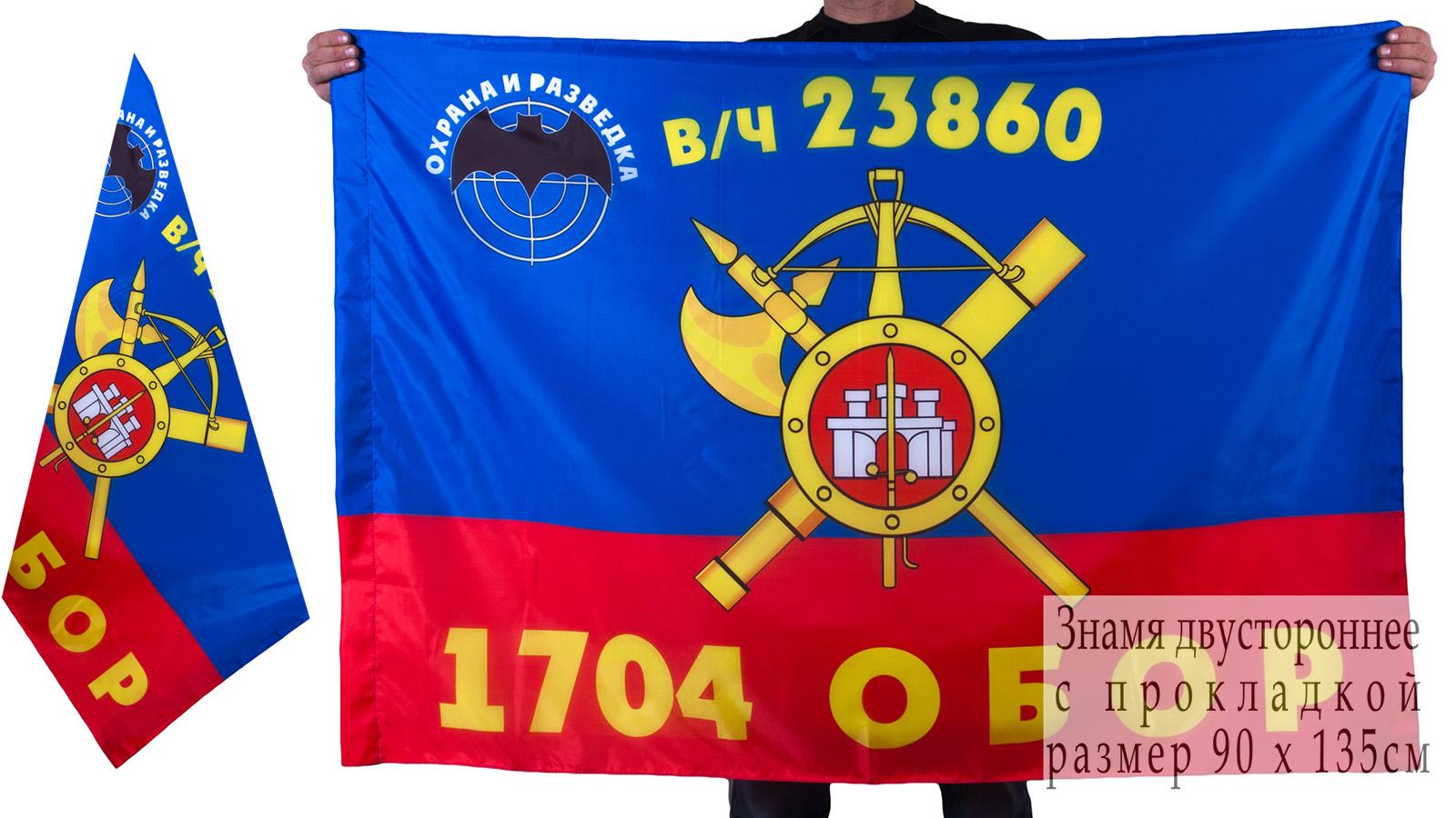 Знамя 1704-го батальона РВСН