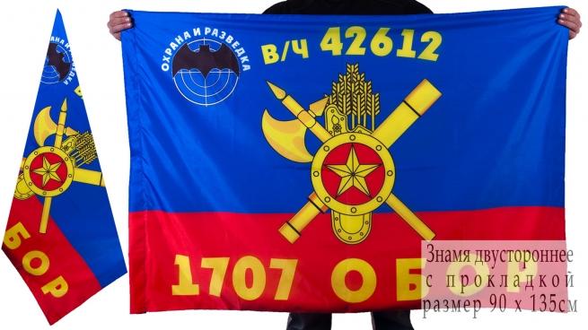 Знамя 1707-го батальона РВСН
