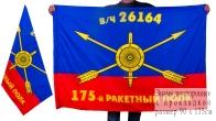 Знамя 175-го ракетного полка РВСН