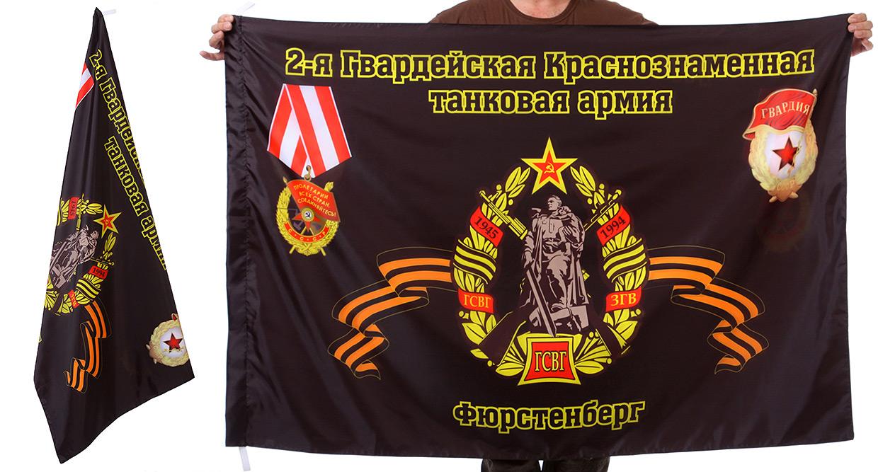 Знамя 2-ой Гвардейской танковой армии