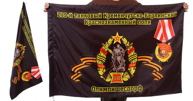 Знамя 219-го Кременчугско-Берлинского танкового полка