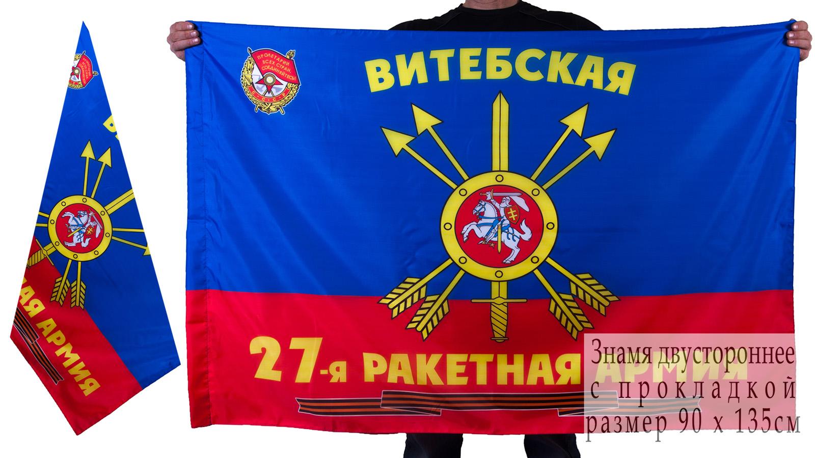 Знамя 27-ой ракетной армии РВСН