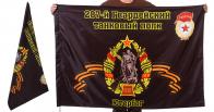 Знамя 287-го Гвардейского танкового полка