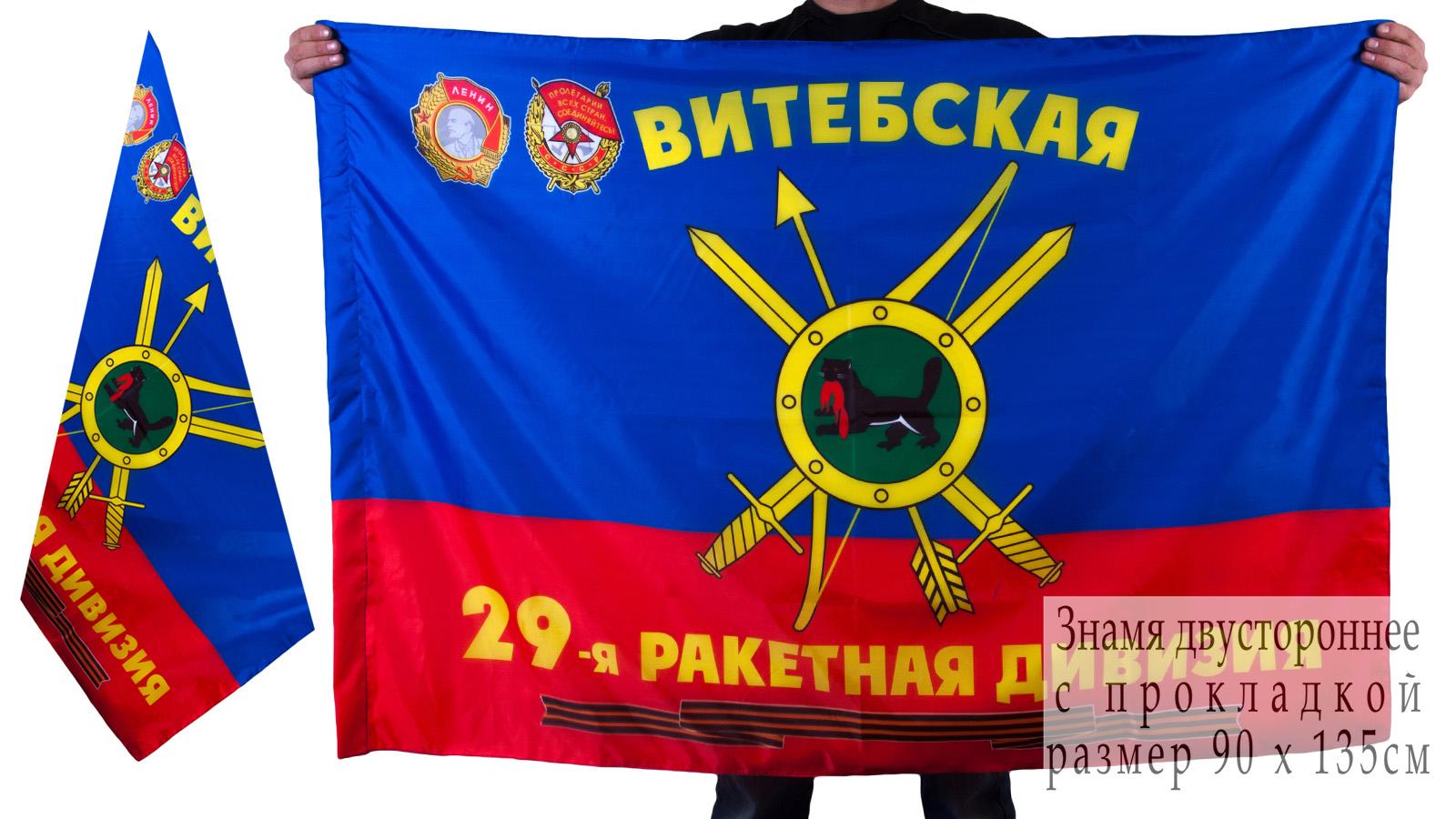 Знамя 29-ой ракетной дивизии РВСН
