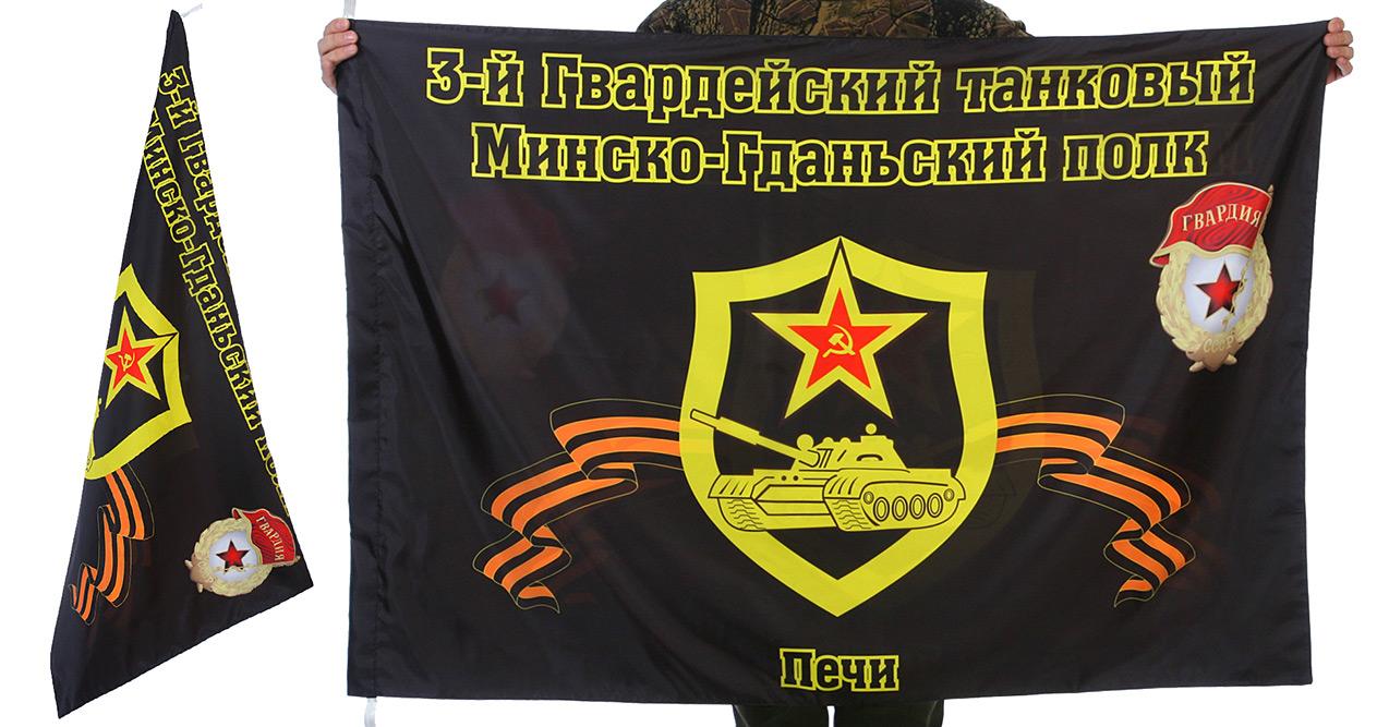 Знамя 3-го Минско-Гданьского танкового полка