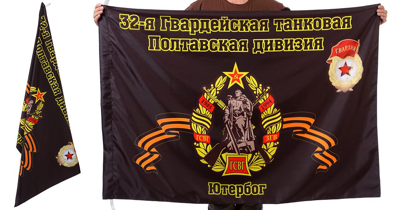 Знамя 32-ой Полтавской танковой дивизии