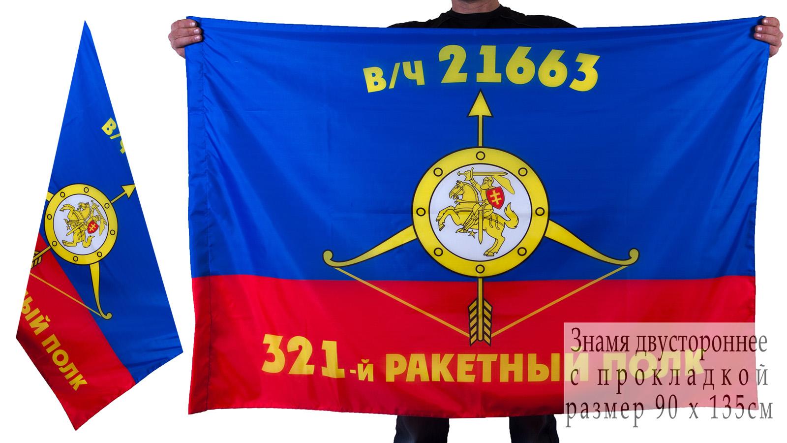 Знамя 321-го ракетного полка РВСН