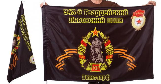 Знамя 343-го Львовского танкового полка