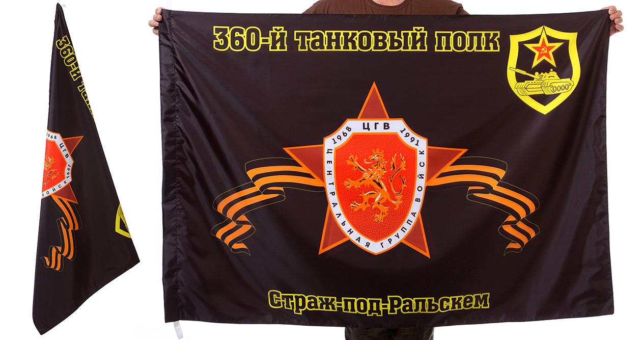 Знамя 360-го танкового полка