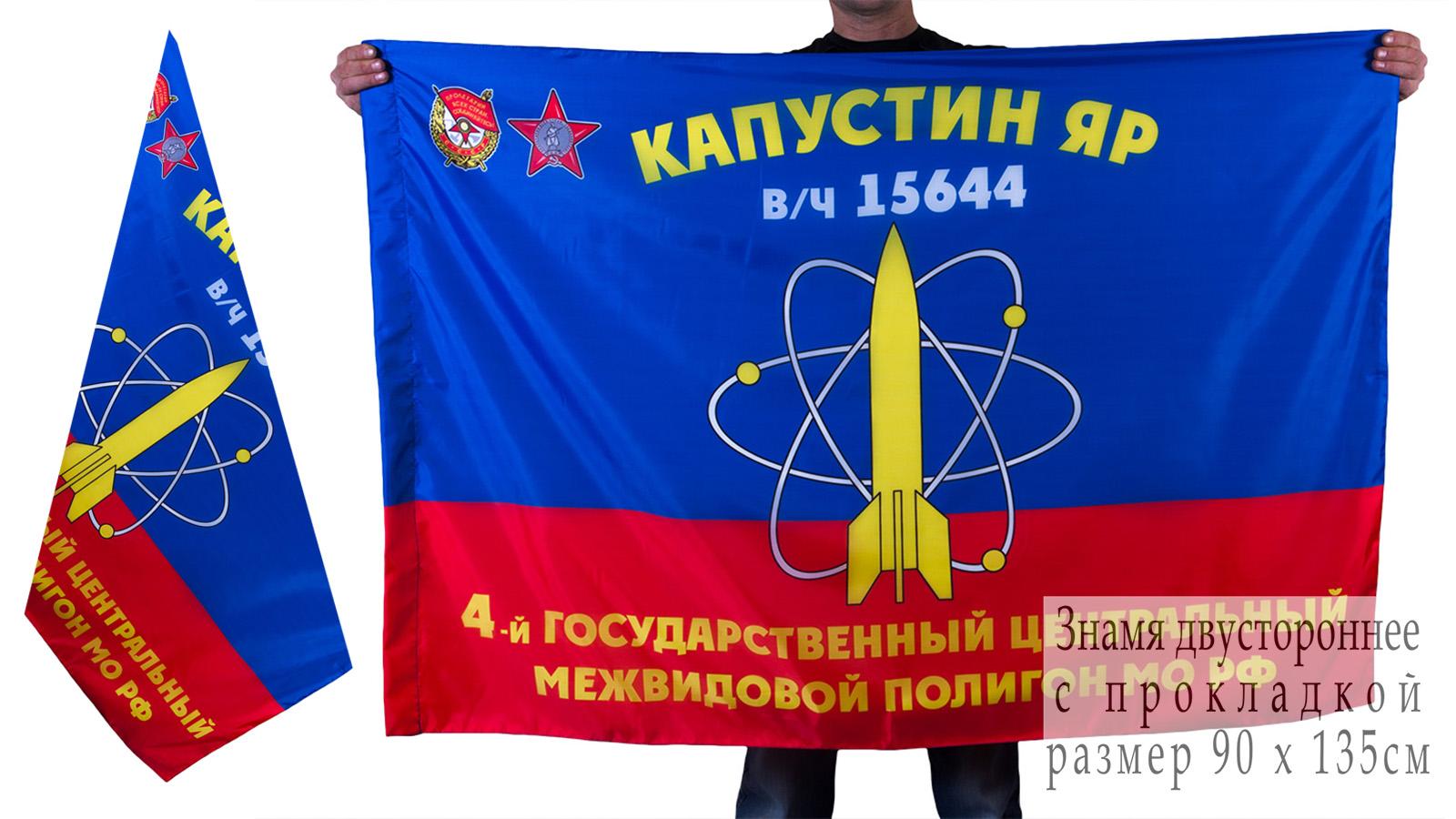 Знамя 4-го Государственного центрального межвидового полигона МО РФ