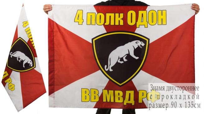 Знамя «4 полк ОДОН ВВ МВД»