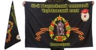 Знамя 40-го Чертковского танкового полка