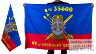 Знамя 47-го учебного центра РВСН