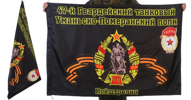 Знамя 47-го Уманьско-Померанского танкового полка