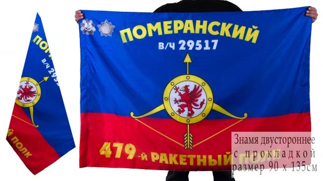 Знамя 479-го ракетного полка РВСН