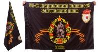 Знамя 51-го Фастовского танкового полка