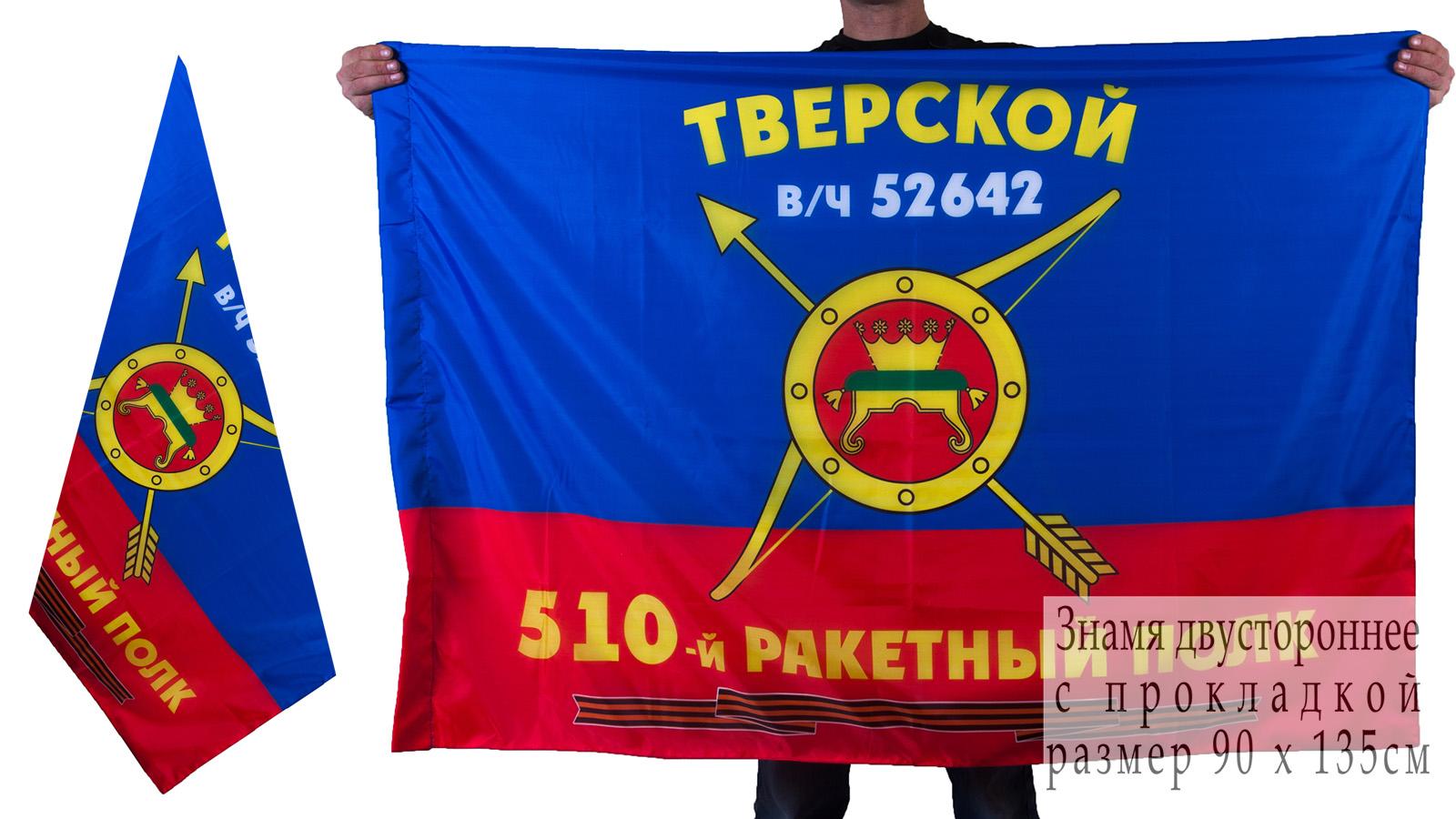 Знамя 510-го ракетного полка РВСН