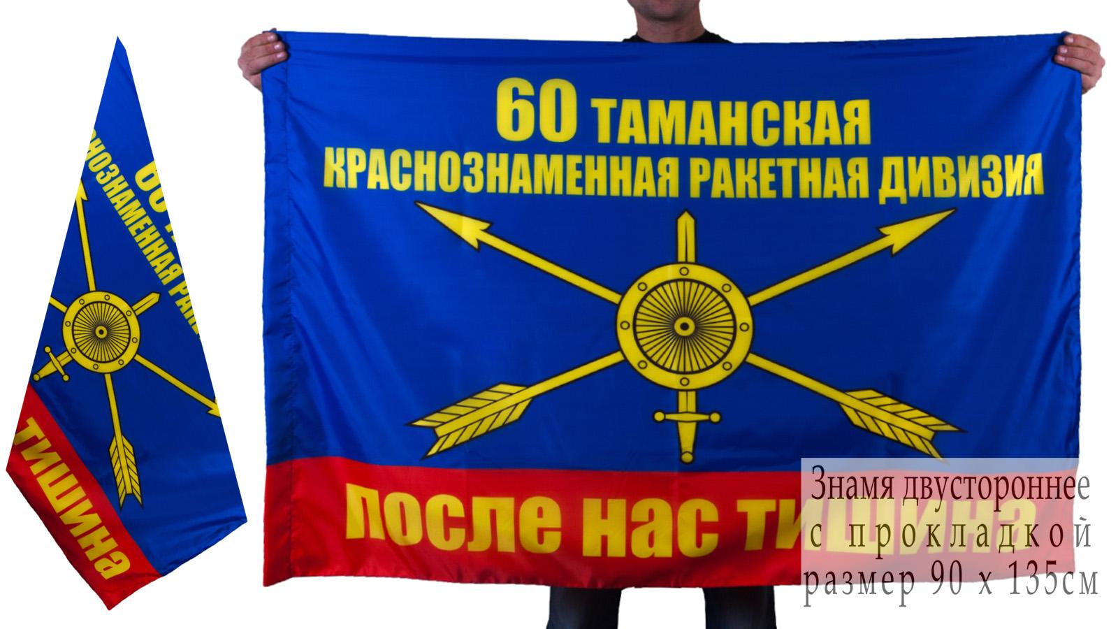 Знамя 60-ой ракетной дивизии РВСН