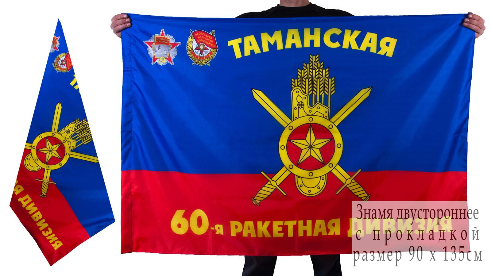 Знамя 60-ой Таманской ракетной дивизии РВСН
