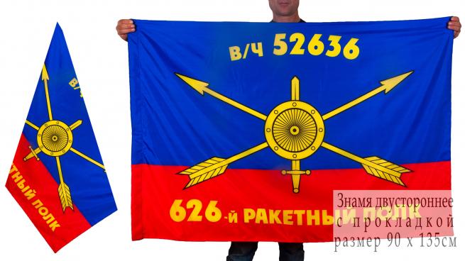 Знамя 626-го ракетного полка РВСН