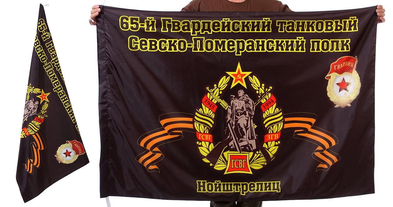 Знамя 65-го Севско-Померанского танкового полка
