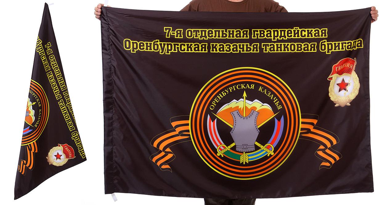 Знамя 7-ой Оренбургской казачьей танковой бригады
