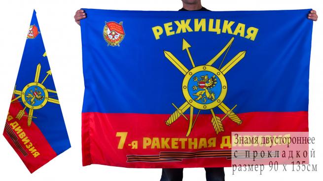 Знамя 7-ой ракетной дивизия РВСН