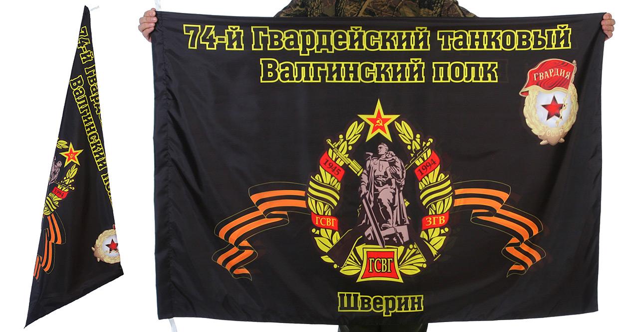 Знамя 74-го Валгинского танкового полка