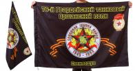 Знамя 76-го Оршанского танкового полка