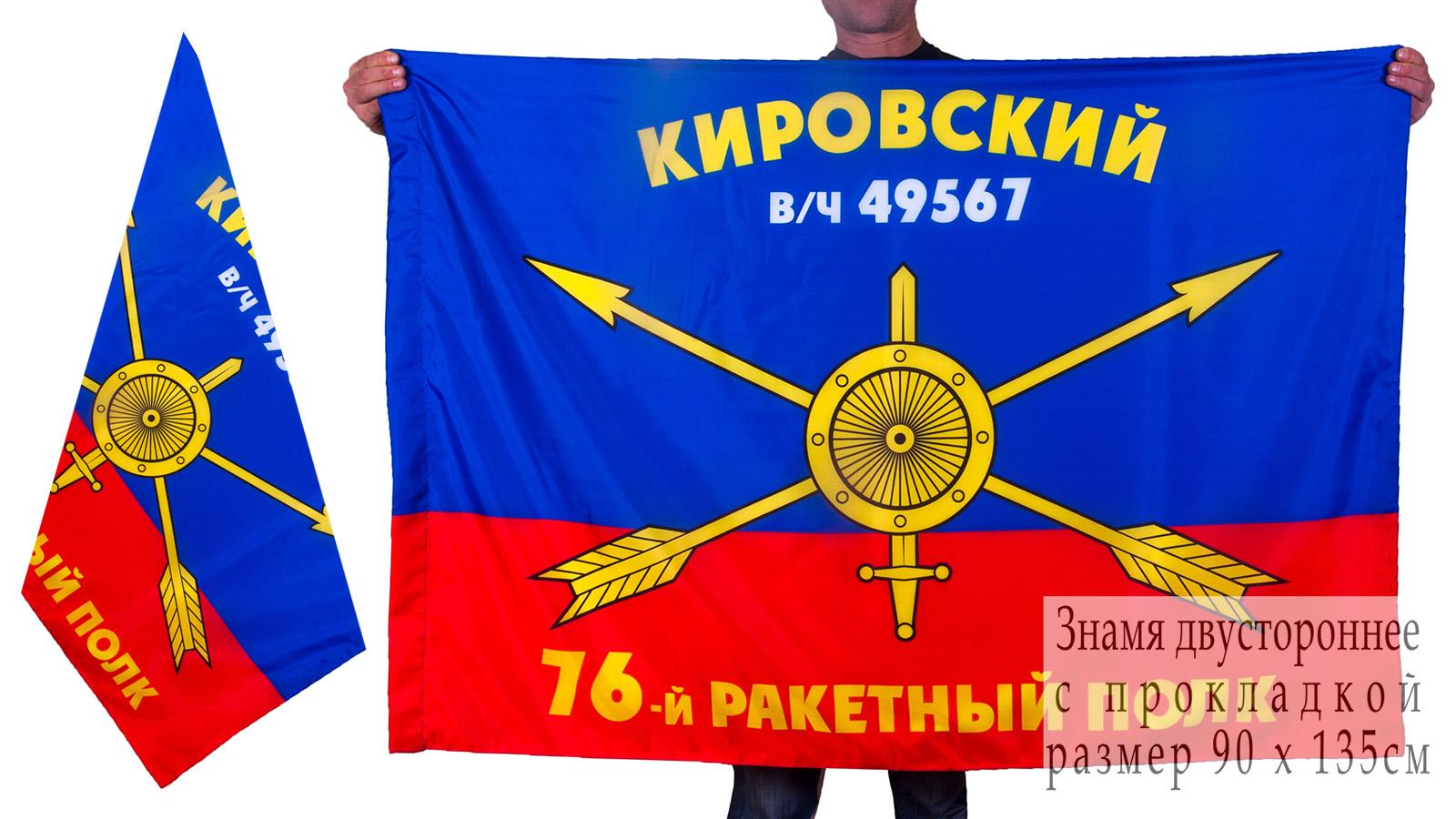 Знамя 76-го ракетного полка РВСН