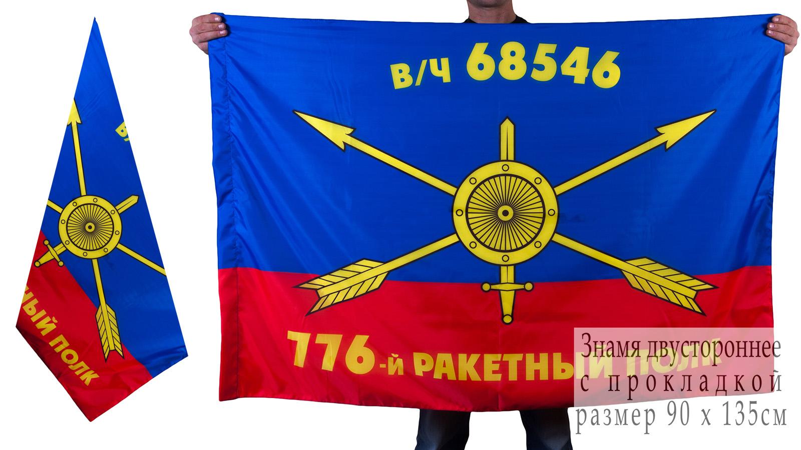 Знамя 776-го ракетного полка РВСН