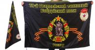 Знамя 79-го Бобруйского танкового полка