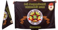 Знамя 8-го Гвардейского танкового полка