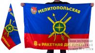 Знамя 8-ой ракетной дивизии РВСН