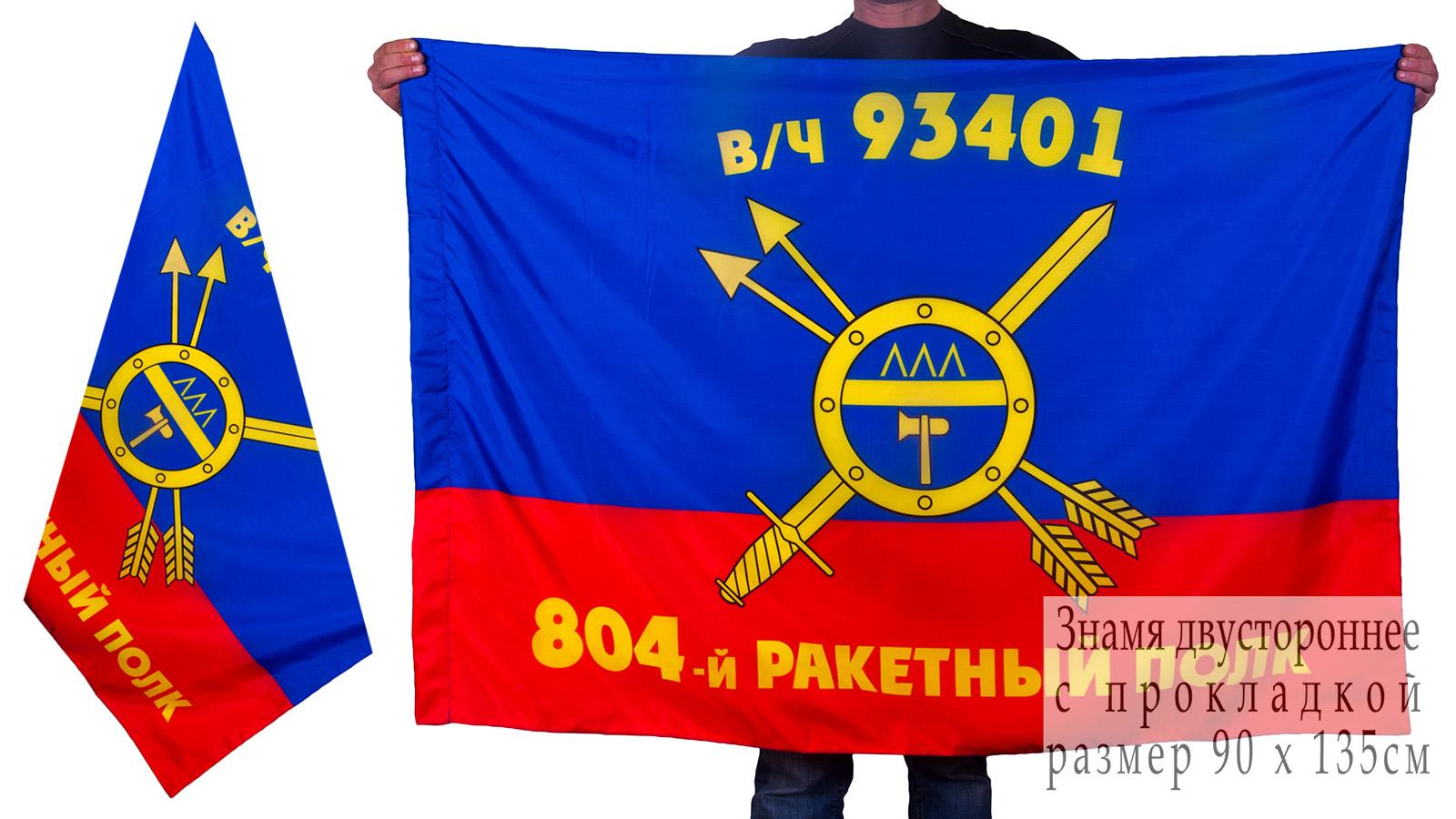 Знамя 804-го ракетного полка РВСН