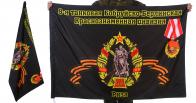 Знамя 9-ой Бобруйско-Берлинской танковой дивизии