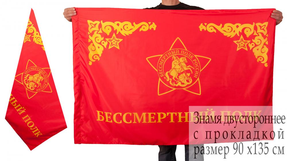 Купить знамя Бессмертного полка в любом размерном формате