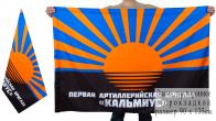 """Знамя бригады """"Кальмиус"""""""