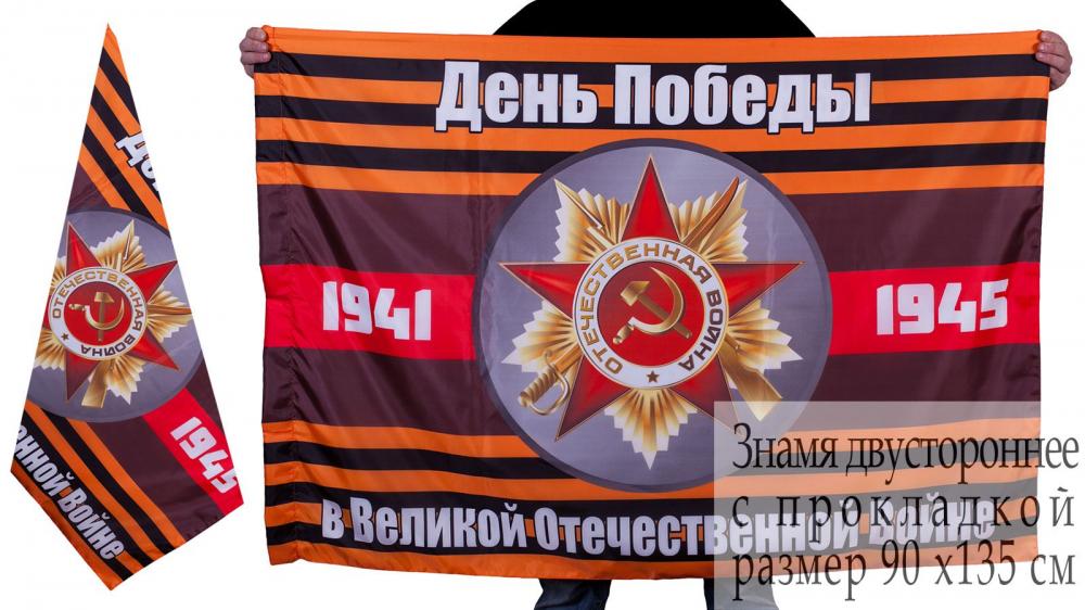 """Купить знамя """"День Победы"""" в военторге Военпро"""